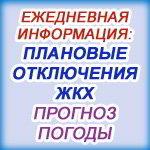 Оперативная информация управления по делам ГОЧС и МП: погода, плановые отключения ЖКХ