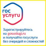 Единый портал оказания государственных и муниципальных услуг
