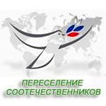 Государственная программа 'Переселение в РФ соотечественников'