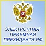 Электронная приемная Президента РФ в городе Камышин