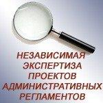 Независимая экспертиза административных регламентов