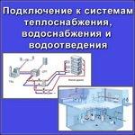 Подключение к системам теплоснабжения, водоснабжения и водоотведения