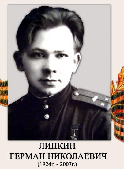 Липкин Герман Николаевич
