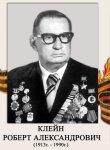 Клейн Роберт Александрович