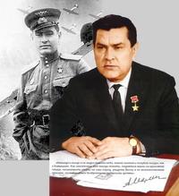 Почетный гражданин города Камышина Маресьев Алексей Петрович