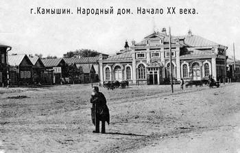 Народный дом Камышина
