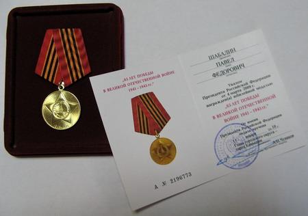 Аукцион оружия, орденов и медалей 2 мировой войны.
