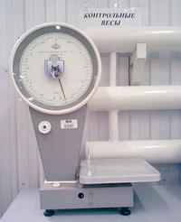 Версия для печати > Вы писали меры приняты Контрольные весы  Контрольные весы