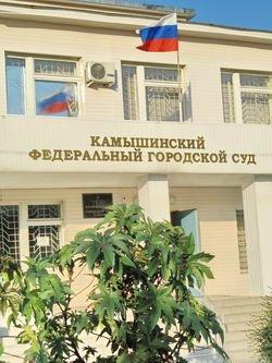 Городской суд