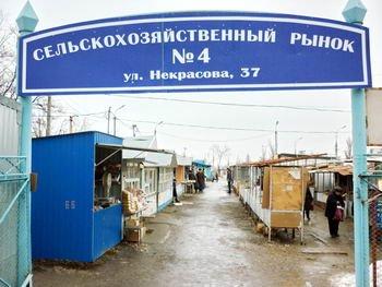 Сельскохозяйственный рынок №4