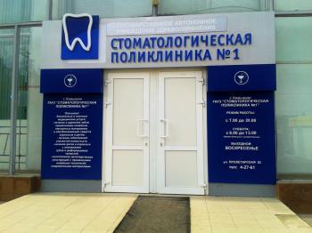 Система здравоохранения городского округа - город Камышин (на 01.01.2017г.)