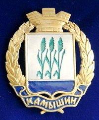 Почетный знак за заслуги перед городом Камышином