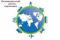 В Камышине состоится фестиваль туристских видов спорта, посвященный Всемирному дню туризма