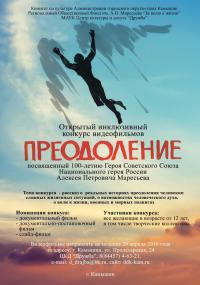 К 100-летию летчика, Героя Советского Союза А.П.Маресьева