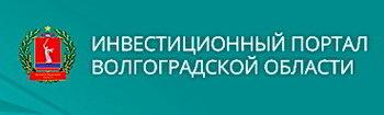 Инвестиционный портал Волгоградской области