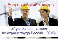 Итоги I Всероссийского конкурса «Лучший специалист по охране труда России – 2016»