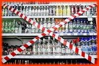 Запрет реализации алкоголя