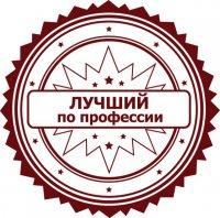 Проведение ежегодного Волгоградского областного конкурса «Лучший по профессии»