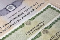 Порядок получение единовременной выплаты из средств материнского капитала