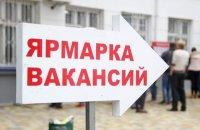 Информация ГКУ Центр занятости населения