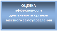 Камышин - лидер в рейтинге эффективности деятельности органов местного самоуправления по итогам 3 квартала 2016 г.