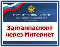 О преимуществах получения государственных услуг по оформлению заграничного паспорта через Единый портал государственных услуг
