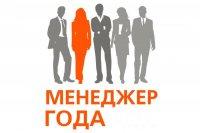 Волгоградский областной конкурс «Лучшие менеджеры и организации года»