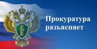 Камышинская городская прокуратура разъясняет