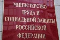 Министерство труда и социальной защиты Российской Федерации напоминает