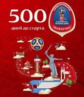 До Чемпионата мира по футболу FIFA 2018 осталось 500 дней!