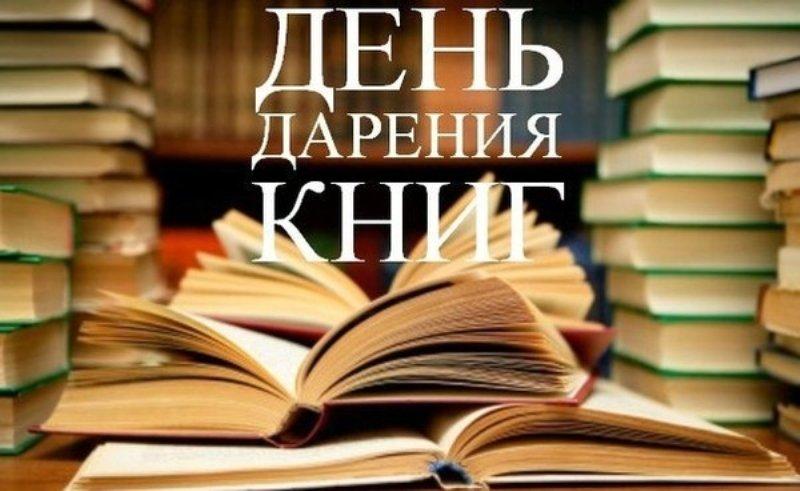 Картинки по запросу акция «Дарите книги с любовью!». кострома