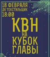 В Камышине состоится блиц-турнир КВН на Кубок мэра