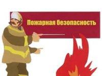 Правила пожарной безопасности при эксплуатации газового оборудования