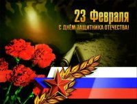 23 – февраля День защитника Отечества