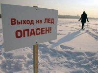 О мерах безопасности нахождения на льду
