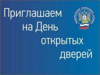 24 и 25 марта, 14 и 15 апреля в инспекциях Волгоградской области пройдут Дни открытых дверей!
