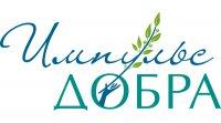 Социальные предприниматели Волгоградской области приглашаются к участию в премии «Импульс добра»