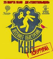 Полуфинальная игра XVI сезона Камышинской лиги КВН