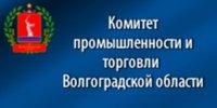 Комитет промышленности и торговли Волгоградской области информирует