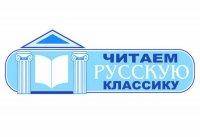 Мероприятия в рамках III Межрегиональной акции «Читаем русскую классику»