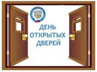 3 и 4 апреля 2017 года в инспекциях Волгоградской области пройдут Дни открытых дверей для плательщиков страховых взносов!