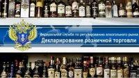 Вниманию организаций и индивидуальных предпринимателей – участников рынка розничной продажи алкогольной продукции!