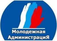 Формирование Молодежной администрации городского округа - город Камышин