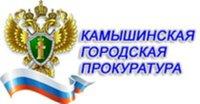 Камышинская городская прокуратура сообщает