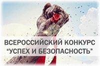 Итоги  Всероссийского конкурса «Успех и безопасность - 2016»