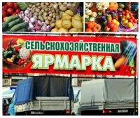 Селскохозяйственная ярмарка