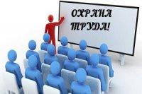 В Администрации состоится совещание по охране труда
