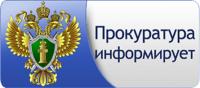 Камышинская городская прокуратура информирует: