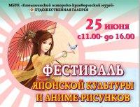 Второй фестиваль японской культуры и аниме-рисунков