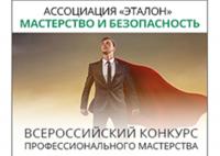 Итоги Всероссийского конкурса «Мастерство и безопасность 2016»